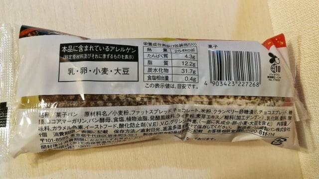 ショコラパンの原材料