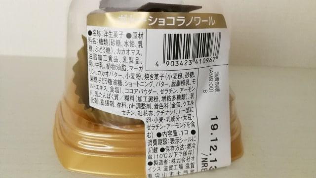 ローソンのゴディバガトーショコラの原材料