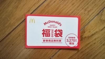 マクドナルド2020年福袋商品無料券