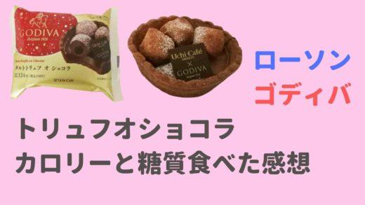 【ローソン】ゴディバのタルトトリュフオショコラの糖質とカロリーは?ホロ苦で大人の味