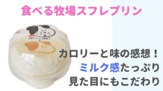 【ファミマ】食べる牧場スフレプリンのカロリーと味の感想!ミルク感たっぷりでさすが!