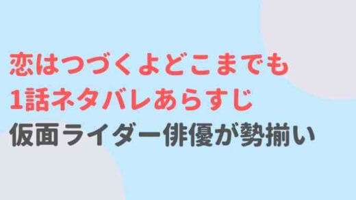 【恋はつづくよどこまでも】仮面ライダー俳優と魔王呼びに胸アツ!1話ネタバレあらすじと感想!