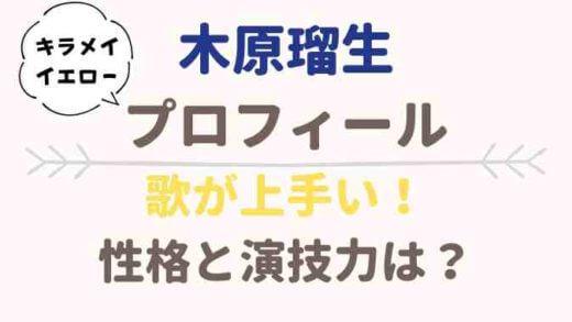 【キラメイジャー】キラメイイエロー役は木原瑠生!演技力が高くて歌が上手い?