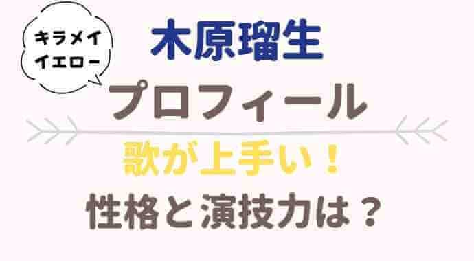 キラメイイエロー役は木原瑠生!演技力や歌が上手い!