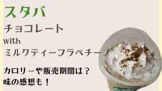 【スタバ】チョコレートミルクティーフラペチーノのカロリーと販売期間はいつまで?味の感想も!