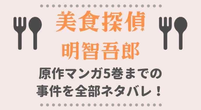 美食探偵明智吾郎原作の事件ネタバレ!