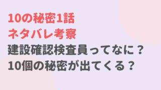 10の秘密1話のネタバレと考察!