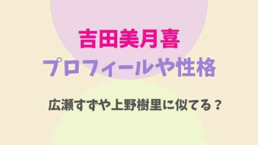吉田美月喜は広瀬すずや上野樹里に似てる?