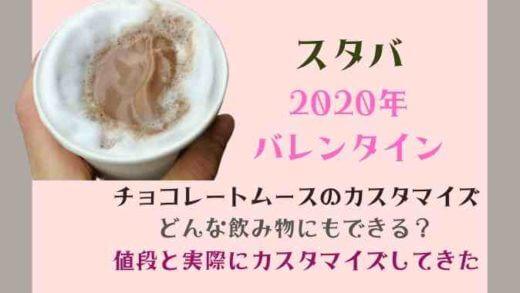 【スタバ】バレンタイン2020のチョコムースカスタマイズはいくら?追加できるドリンクも紹介!