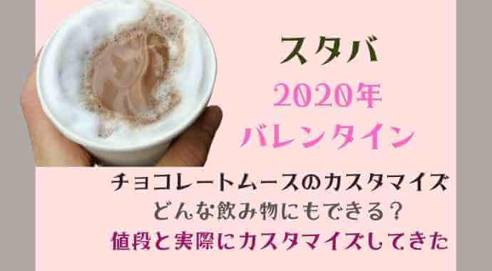 スタバ2020年バレンタインのチョコレートムースのカスタマイズはいくら?どんな飲み物に追加できる?