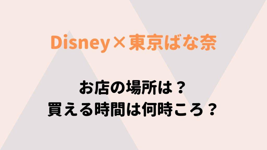 東京駅限定ディズニーの東京ばな奈のお菓子が買えるお店はどこにある?