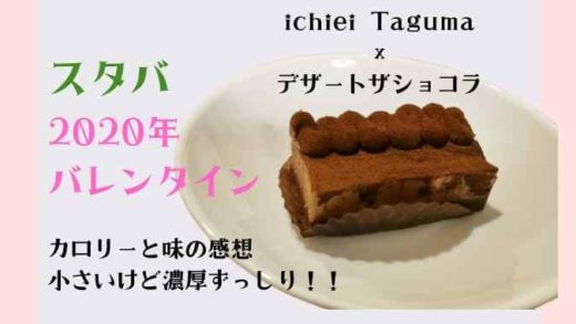 スタバ2020田熊一衛コラボ【デザートザチョコラ】のカロリーは?味の感想レビュー!