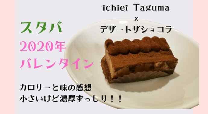 スタバ田熊一衛コラボのチョコケーキのカロリーと感想