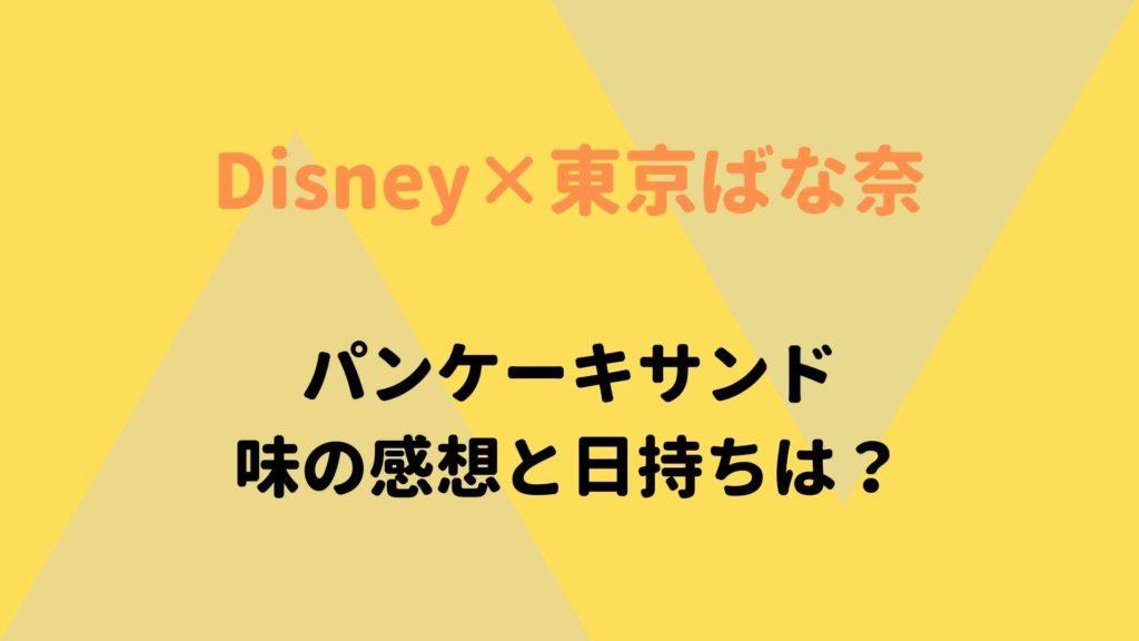 東京駅ディズニーお菓子お土産東京ばな奈とコラボの限定商品