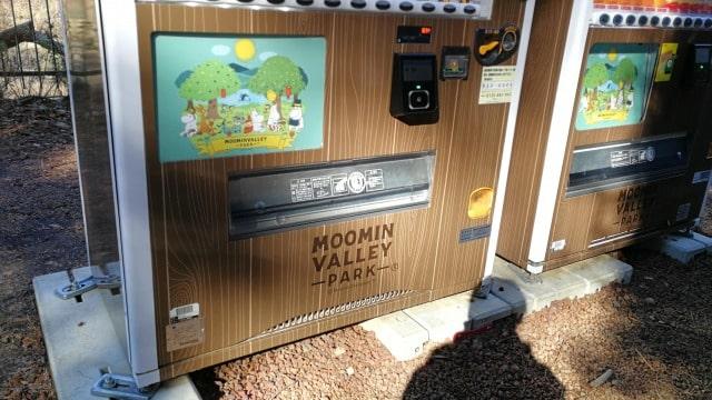 ムーミンバレーパークの自動販売機