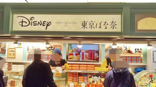 東京駅限定ディズニーコラボ東京ばな奈のお店の場所