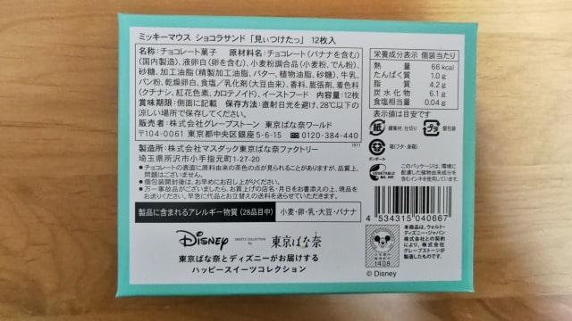 東京ばな奈の東京限定ディズニーコラボのお菓子お土産