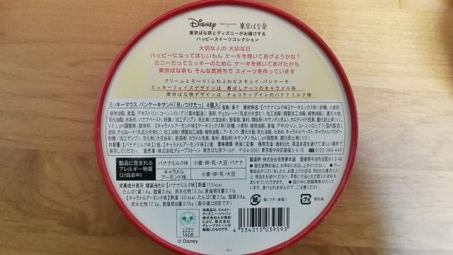 東京駅限定ディズニー東京ばな奈のショコラサンドのパッケージ
