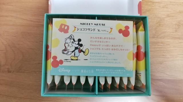 東京駅限定ディズニー東京ばな奈のショコラサンドの中身