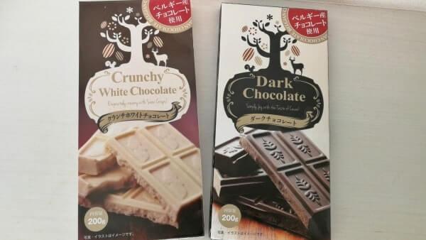 業務スーパーのベルギー産チョコレート