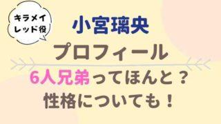 【キラメイジャー】キラメイレッド役の俳優は小宮璃央!兄弟や性格とプロフィール!