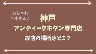 神戸三宮のアンティークボタン専門店の場所はどこ?