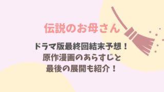 伝説のお母さんドラマ版最終回の結末予想!原作のあらすじも紹介!