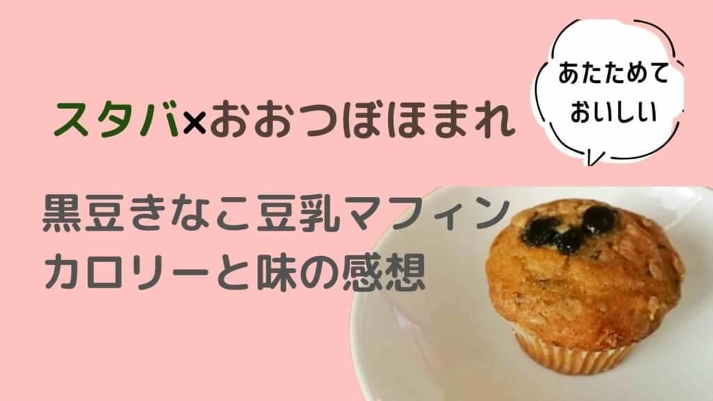 スタバのおおつぼほまれこらぼマフィン黒豆きなこ豆乳の感想