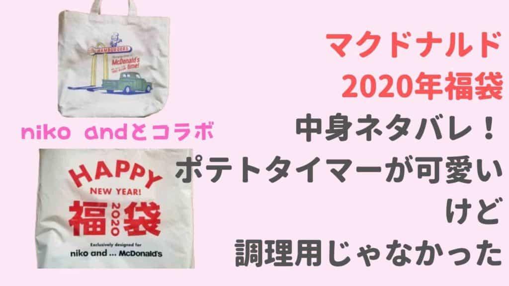 マクドナルド2020年福袋中身ネタバレ!ポテトタイマーがかわいい