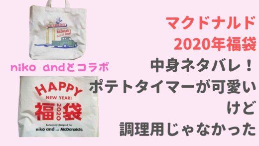 マクドナルド【マック】2020福袋の中身ネタバレと売り切れるのが早い?ポテトタイマーが可愛すぎる!