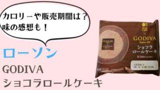 【ローソン】GODIVAショコラロールケーキの販売期間とカロリーは?味の感想も!