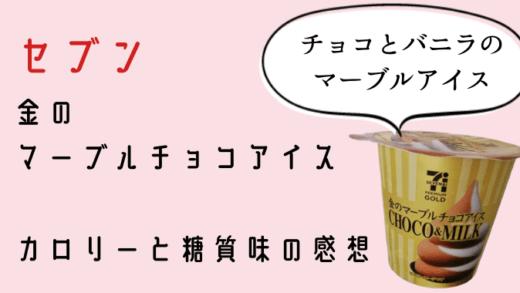 【セブン】金のマーブルチョコアイスのカロリーと糖質は?味の感想レビュー!