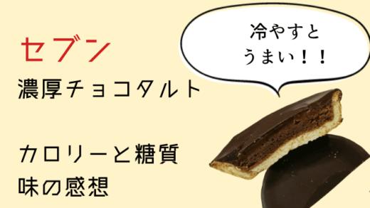 【セブン】濃厚チョコタルトのカロリーや糖質は?味の感想と売り場はパンの所!