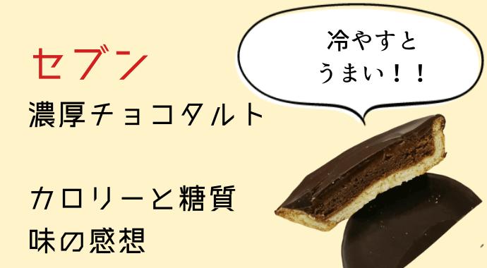 セブンの濃厚チョコタルトのカロリーや糖質味の感想レビュー!冷やして食べるとおいしい