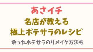 【あさイチ】極上ポテトサラダのレシピと作り方は?残ったポテサラのリメイク方法も!