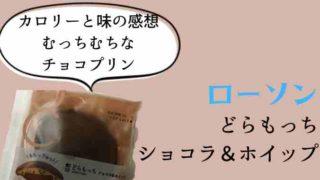 【ローソン】どらもっちショコラ&ホイップのカロリーや値段は?味の感想レビュー!