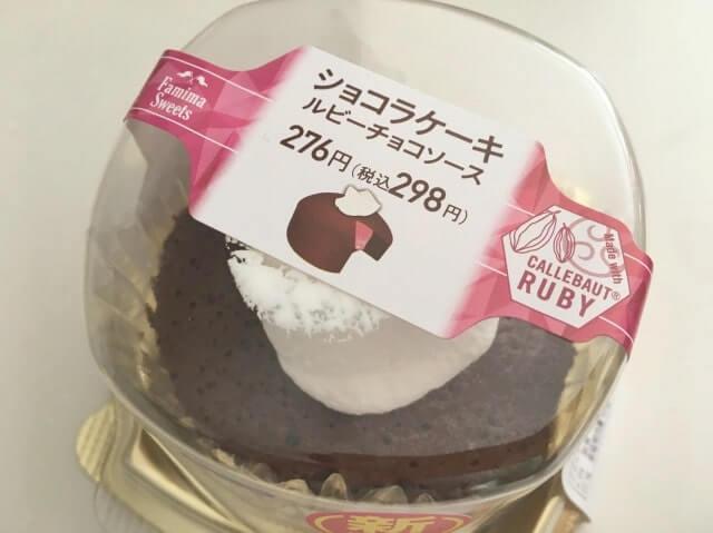 ファミマスビーチョコソースのショコラケーキのカロリー