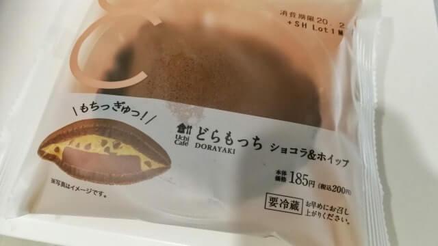 どらもっちショコラ&ホイップのカロリーと値段