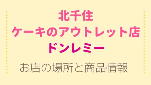 【北千住】アウトレットケーキ屋ドレンミーの場所はどこ?プリンが50円!
