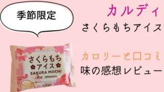 【カルディ】さくらもちアイスのカロリーと食べた味の感想!桜餅そのもの?