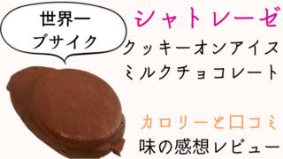 【シャトレーゼ】クッキーオンアイスの口コミと感想!カロリーも!