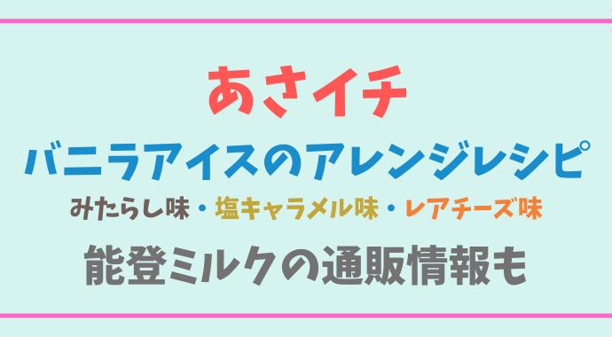 あさイチ石川能登ミルクの通販やバニラアイスのアレンジレシピ