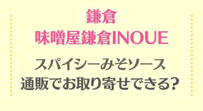 味噌屋鎌倉INOUEのスパイシー味噌ソースの通販情報!