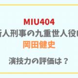 【MIU404】新人刑事の九重役は岡田健史!演技力の評価とネットの声は?