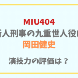 MIU404新人刑事の九重役は岡田健史!演技力の評価は?