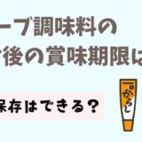 チューブ調味料(生姜など)の開封後の賞味期限は?
