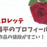 【バチェロレッテ】杉田陽平の経歴やプロフィール!作品の価格や性格も!