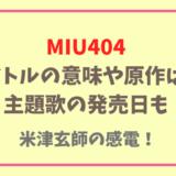 MIU404のタイトルの意味と主題歌の発売日は?