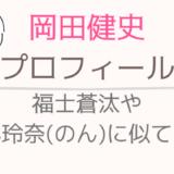 岡田健史は能年玲奈(のん)や福士蒼汰に似てる?