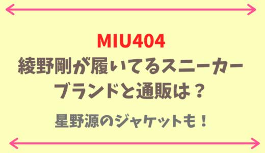 MIU404綾野剛のスニーカーと星野源のジャケットのブランドは?